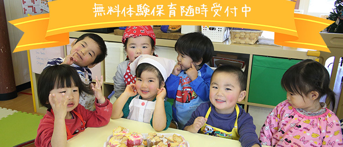 International preschool(英会話保育園)